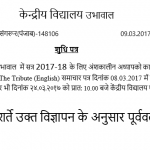 KV Ubhawal: Interview for Contractual Posts will be held on 24.3.2017