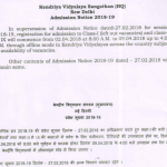KV School Class 1 Left out vacancies will commence 2.4.2018